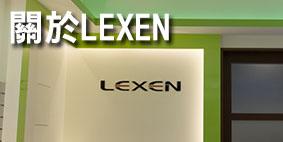 LEXEN 按鈕3